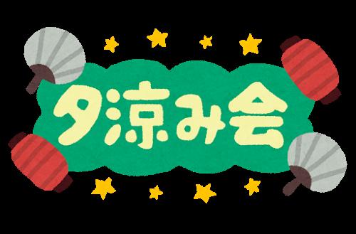 神島町夕涼み会